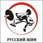 Русский жим